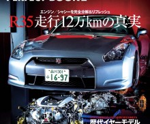 """""""R35GT-R PERFECT BOOK II"""" will be released on 1st July! 『R35GT-R PERFECT BOOK Ⅱ』7月1日(月)発売!"""