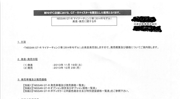 """Leaked information of 2014 GT-R shows """"R Hybrid"""" is yet to be seen… 2014年式GT-R内部情報に「R HYBRID」の文字は一切出てこず・・・"""