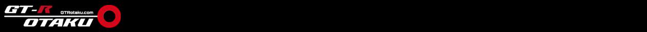GT-Rオタクドットコム