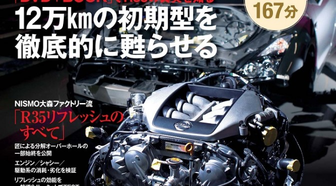 A complete guide DVD on R35 GT-R overhaul 【GT-R Magazine特別編集】 R35 GT-R 完全オーバーホールガイド DVD
