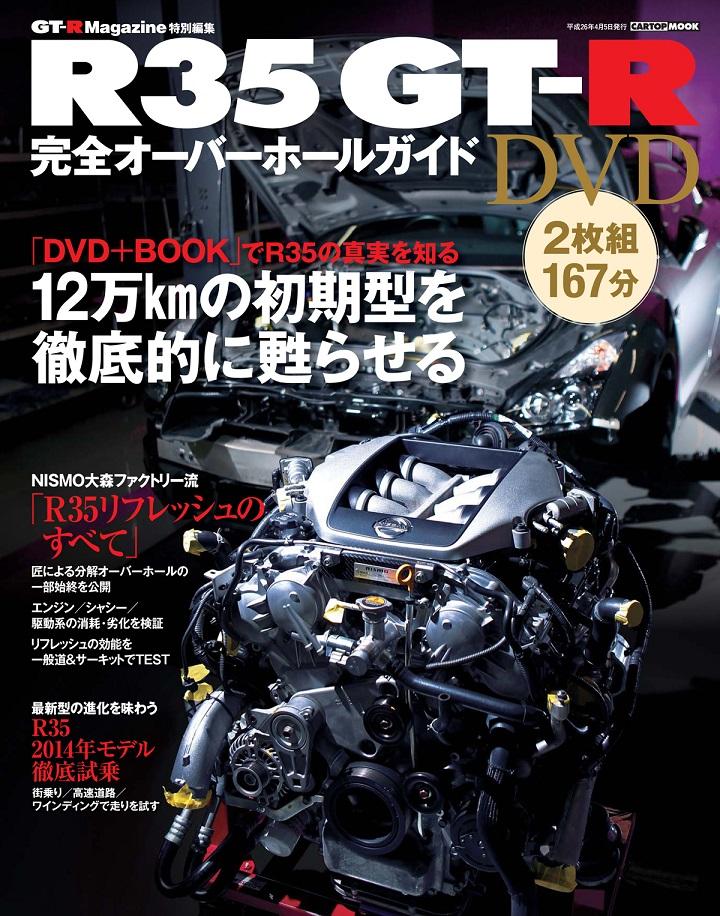 R35_DVD_14.02_001_ŠO•Ž†_167min_OL.ai