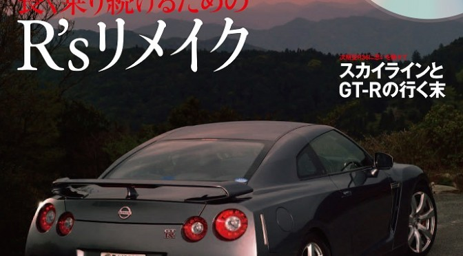 GT-R Magazine Vol.117 on sale from 31st of May! 5月31日はGT-Rマガジン117号発売日です!