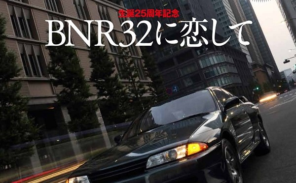 GT-R Magazine Vol.118 is on sale from 1st August! GT-RマガジンVol.118は8月1日発売