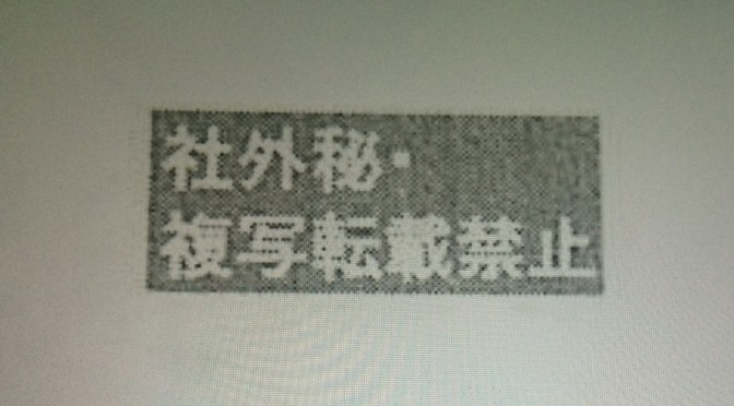 A secret document on MY2015 has leaked out! R35 MY2015の情報入手