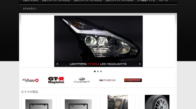 オンラインストアのリニューアルが完了しました! Online Store Renewal